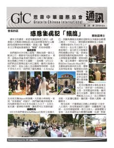 thumbnail of GTC – Newsletter 39 Final