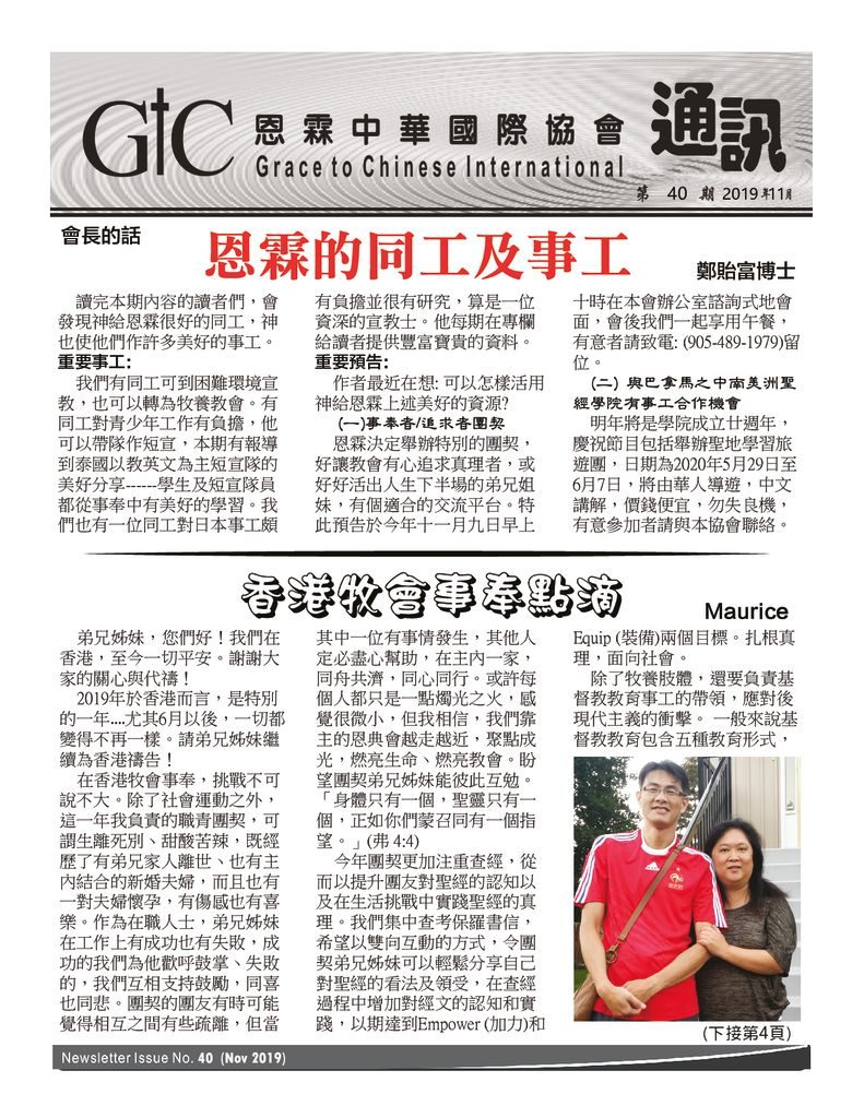 thumbnail of GTC – Newsletter 40 V6